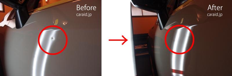 スバル インプレッサXV デントリペア施工例