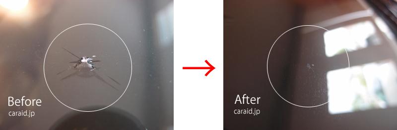 日産 セレナ ウインドリペア(フロントガラス修理)施工例