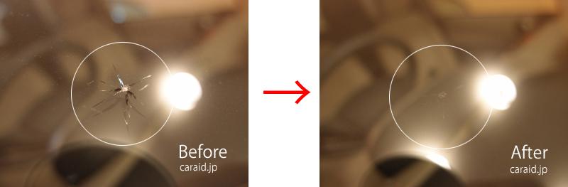 ホンダ モビリオスパイク ウインドリペア(フロントガラス修理)施工例