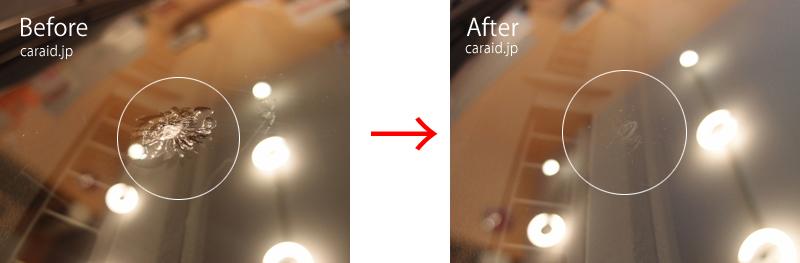 トヨタ カローラフィルダー ウインドリペア(フロントガラス修理)施工例