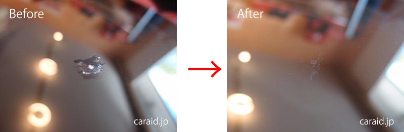 スバル BRZ  ウインドリペア(フロントガラス修理)施工例