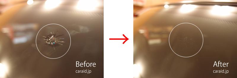 BMW X1 ウインドリペア(フロントガラス修理)施工例