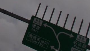 圏央道通行中2