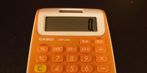 新しい電卓