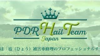 ヘイルチームジャパン